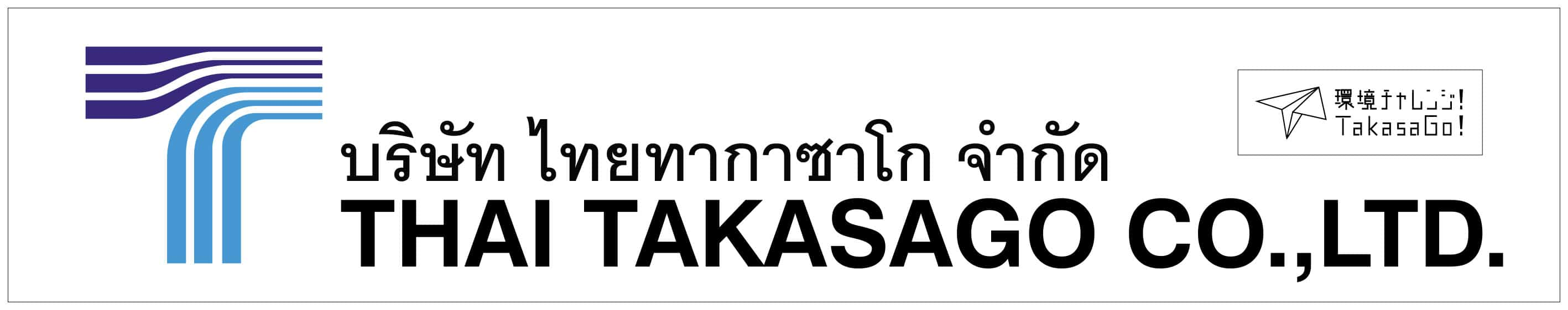 Thai Takasago Co., Ltd.